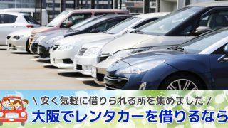 大阪でレンタカーを借りるなら