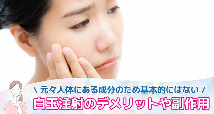 白玉注射のデメリットや副作用