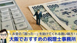 大阪でおすすめの税理士事務所