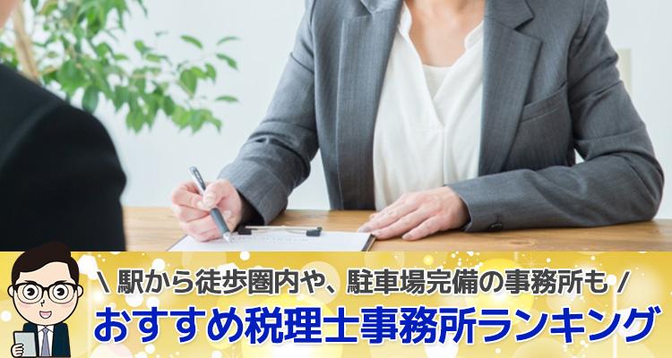 おすすめ税理士事務所ランキング