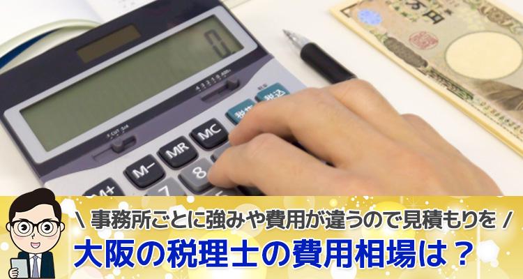 大阪の税理士の費用相場は?