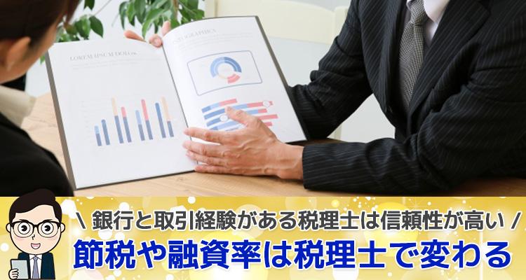 節税や融資率は税理士で変わる