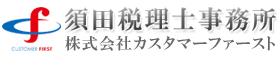 須田税理士事務所