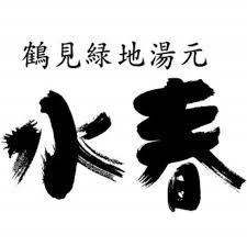 鶴見緑地湯元水春