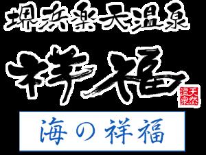 堺浜楽天温泉祥福