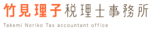 竹見理子税理士事務所