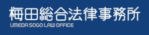 梅田総合法律事務所