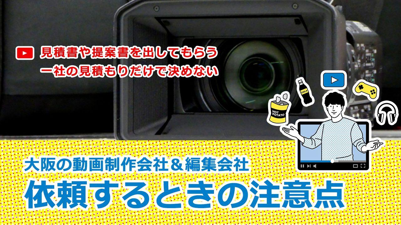 動画撮影用カメラ