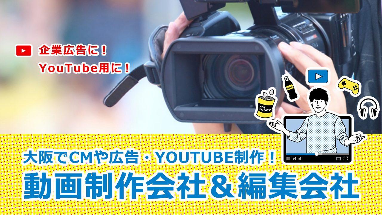 動画撮影用カメラとカメラマン
