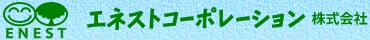 エネストコーポレーション株式会社