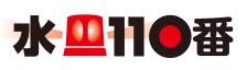 水110番(シェアリングテクノロジー株式会社)