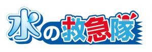水の救急隊 西日本本部