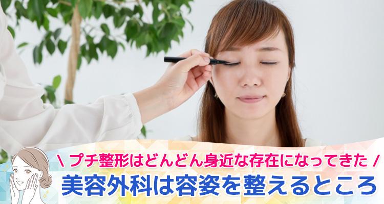 美容外科は容姿を整えるところ