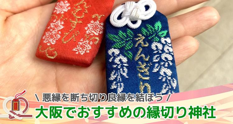 大阪でおすすめの縁切り神社