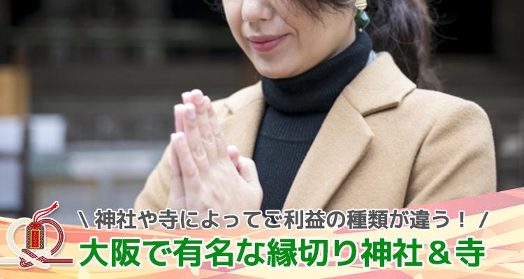 大阪で有名な縁切り神社&寺
