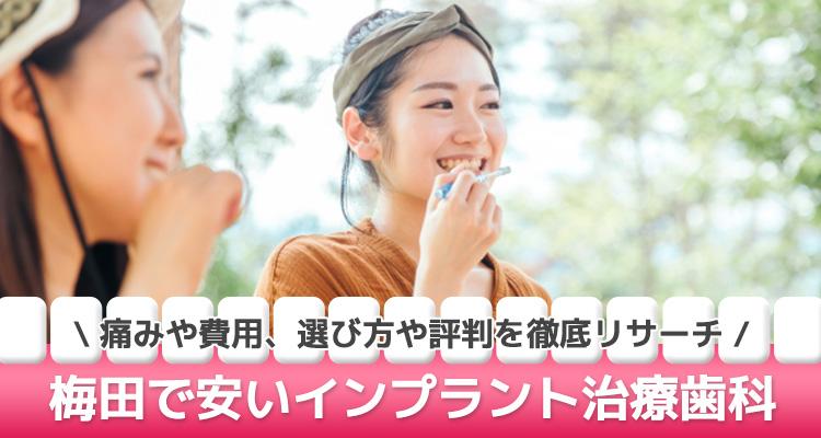 梅田で安いインプラント治療歯科