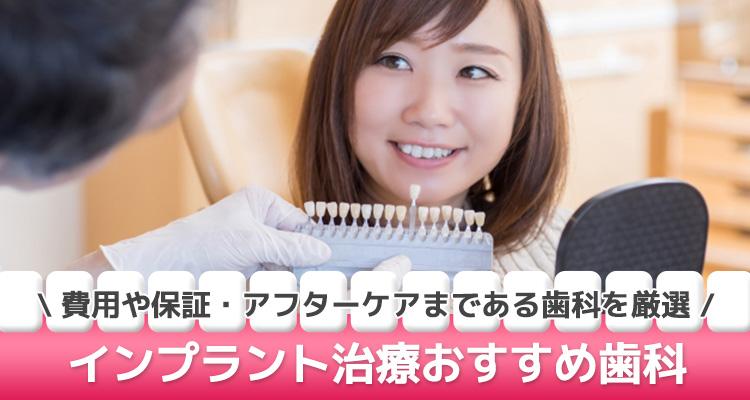 インプラント治療おすすめ歯科