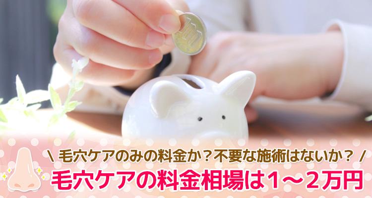 毛穴ケアの料金相場は1~2万円