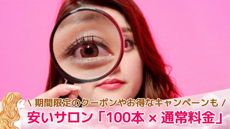 安いサロン「100本 × 通常料金」