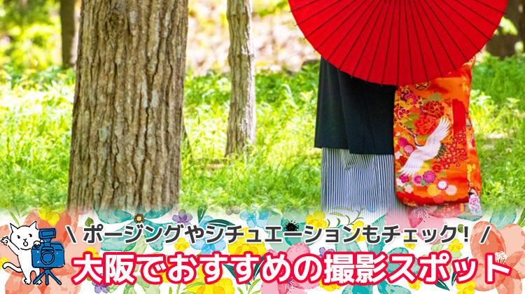 大阪でおすすめの撮影スポット