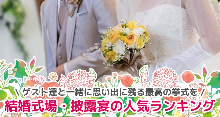 結婚式場・披露宴の人気ランキング