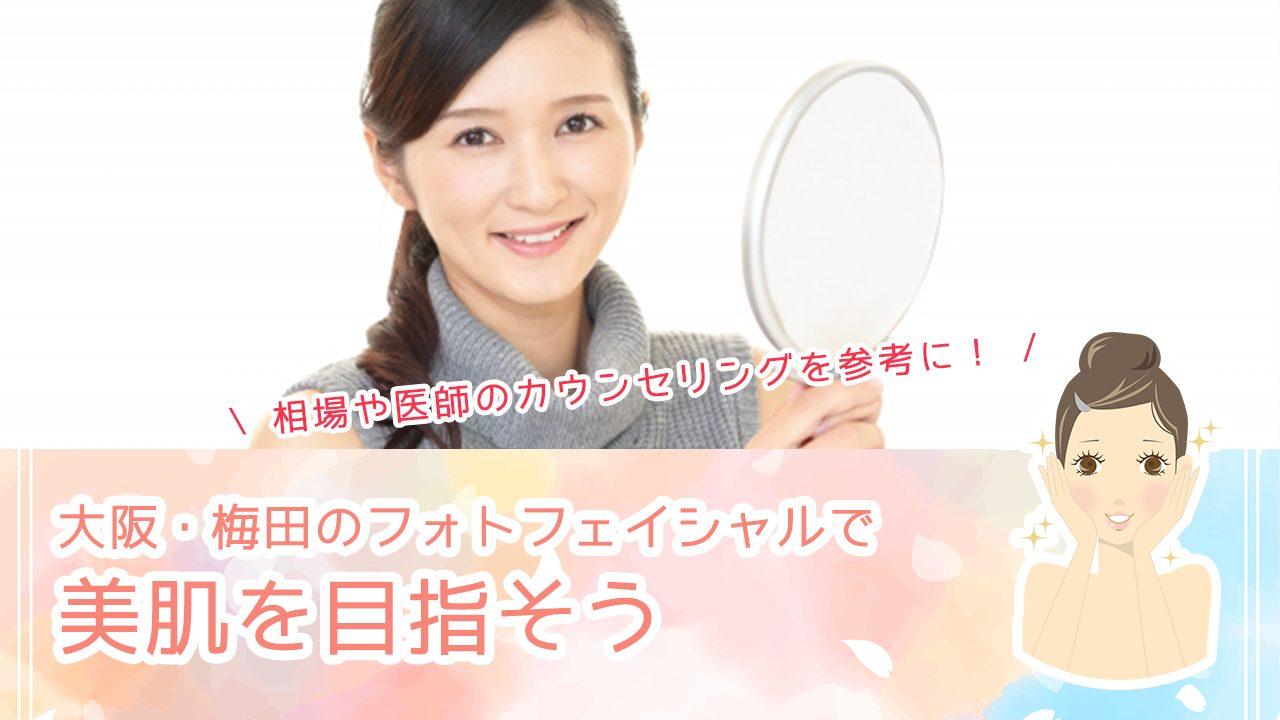 笑顔で鏡を持つ女性