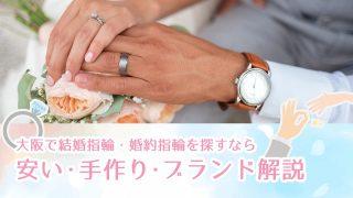 結婚指輪をするカップルの手