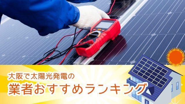 太陽光設置作業をする作業員