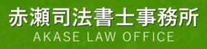 赤瀬司法書士事務所