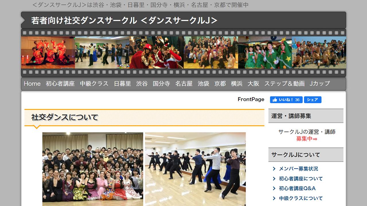 社交ダンス「ダンスサークルJ」