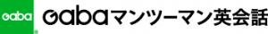 Gabaマンツーマン英会話 梅田ラーニングスタジオ