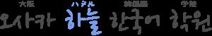 大阪ハヌル韓国語学院 |梅田