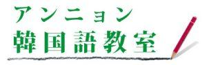 アンニョン韓国語教室
