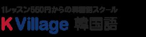 K Village 韓国語 大阪校