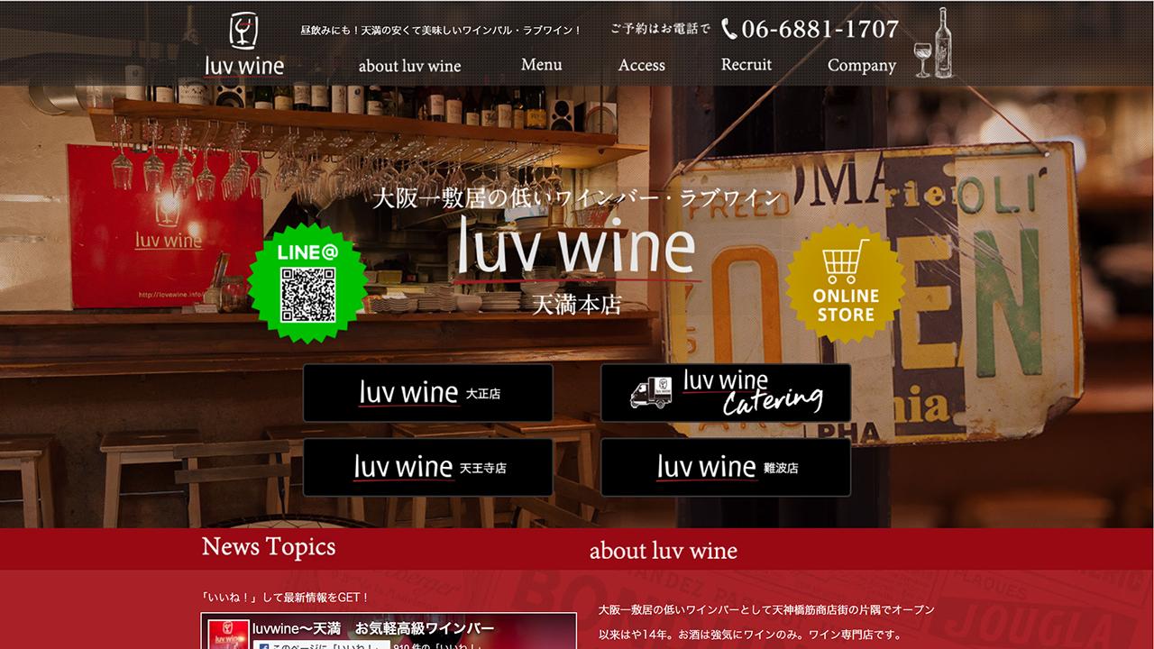 luvwine(ラブワイン)
