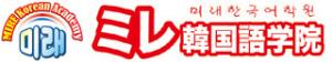 ミレ韓国語学院 大阪本校