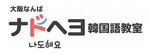 ナドヘヨ韓国語教室
