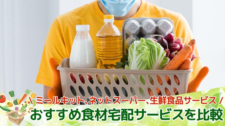 おすすめ食材宅配サービスを比較