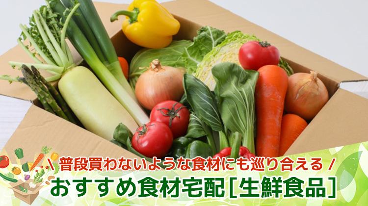 おすすめ食材宅配[生鮮食品]