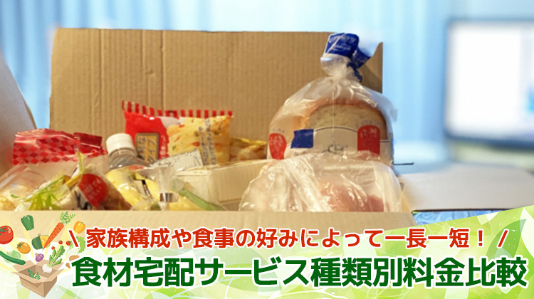 食材宅配サービス種類別料金比較