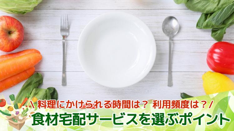 食材宅配サービスを選ぶポイント