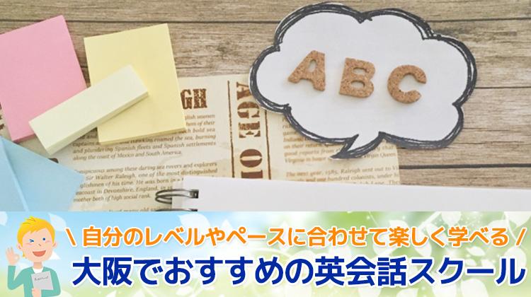 大阪でおすすめの英会話スクール