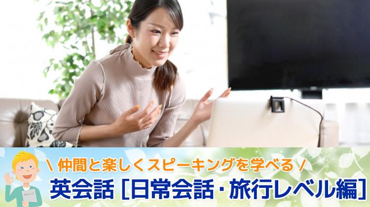 英会話 [日常会話・旅行レベル編]