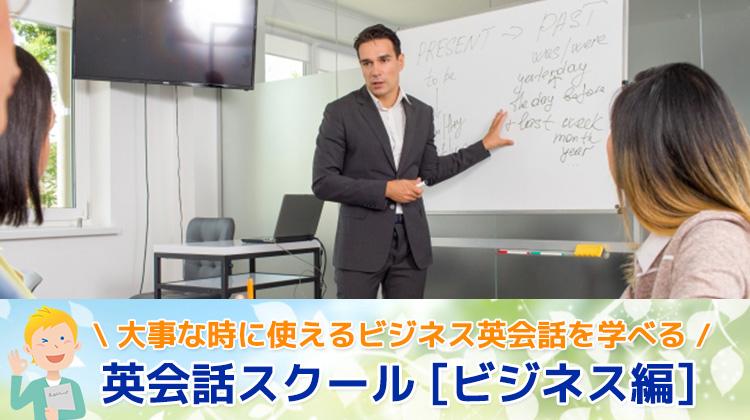 英会話スクール [ビジネス編]