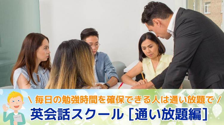 英会話スクール [通い放題編]