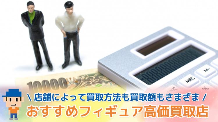 おすすめフィギュア高価買取店