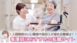 看護師におすすめの転職サイト