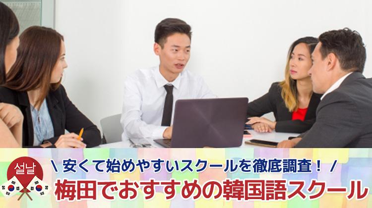 梅田でおすすめの韓国語スクール