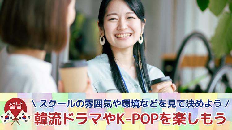 韓流ドラマやK-POPを楽しもう