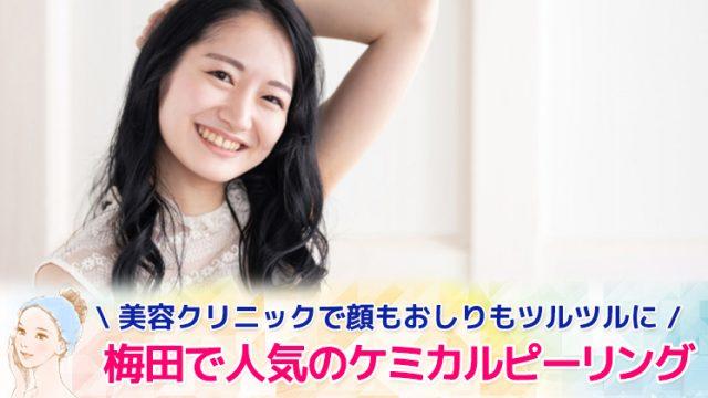 梅田で人気のケミカルピーリング